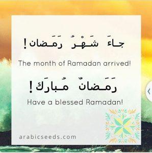 photo-214 Ramadan Mubarak 2017 islam culture